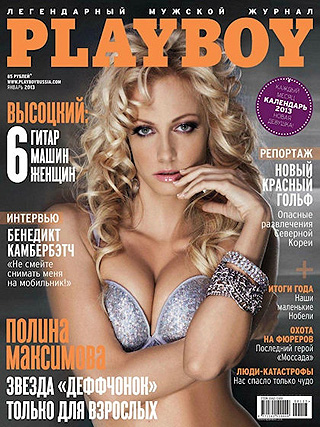 playmate2000 blogspot co uk 2012 12 playboy-russia-201301
